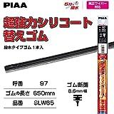 PIAA ワイパー 替えゴム 650mm 超強力シリコート 特殊シリコンゴム 1本入 呼番97 SLW65