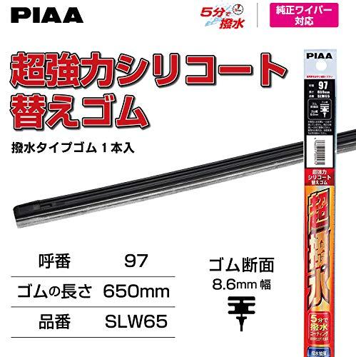 PIAA (ピア) ワイパー替えゴム 【超強力シリコート】 No.97 650mm SLW65