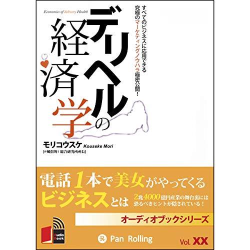 デリヘルの経済学                   著者:                                                                                                                                 モリ コウスケ                               ナレーター:                                                                                                                                 川口 紀夫                      再生時間: 2 時間  15 分     21件のカスタマーレビュー     総合評価 4.2