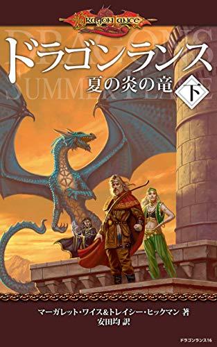 ドラゴンランス 夏の炎の竜<下>