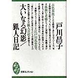 大いなる幻影 猟人日記 (大衆文学館―文庫コレクション)