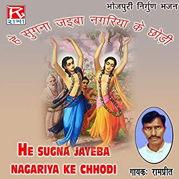 He Sugna Jayeba Nagariya Ke Chhodi
