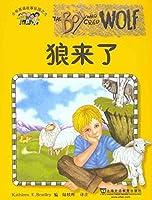 小学英语故事乐园9: 狼来了(含MP3下载)