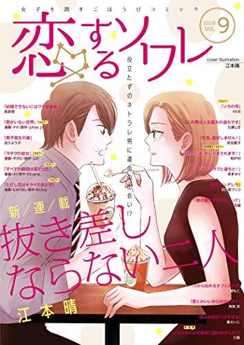 恋するソワレ 48 (恋するソワレ)