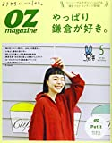 OZmagazine 2021年5月号 やっぱり鎌倉が好き。