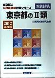 東京都の2類 2012年度版 (東京都の公務員試験対策シリーズ)
