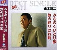 Michinoku Hitoritabi/Tabinoowariha by Joji Yamamoto (2006-04-26)