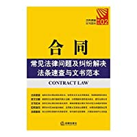 Seeing contract law(Chinese Edition)