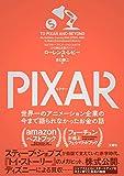 PIXAR ピクサー世界一のアニメーション企業の今まで語られなかったお金の話