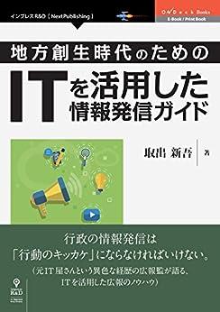[取出 新吾]の地方創生時代のための IT を活用した情報発信ガイド (OnDeck Books(NextPublishing))