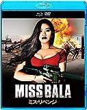 ミス・リベンジ ブルーレイ&DVDセット[Blu-ray/ブルーレイ]