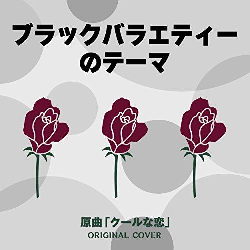 ブラックバラエティーのテーマ (「原曲:クールな恋」)ORIGINAL COVER