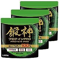 鍛神(キタシン) プロテイン PRO ホエイプロテイン 抹茶風味 1kg × 3袋 90回分