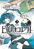 ビブリオコレクト (3) (完) (Gファンタジーコミックス)