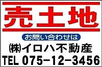 社名入不動産募集看板「売土地」Lサイズ(60cmx91cm)