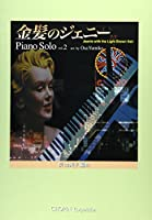 金髪のジェニー Piano Solo Vol.2