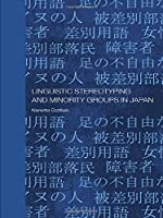 Linguistic Stereotyping and Minority Groups in Japan (Routledge Contemporary Japan Series)