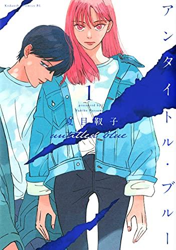 アンタイトル・ブルー(1) (BE LOVE KC)