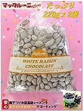 レーズン ホワイトチョコ たっぷり220g x 2袋