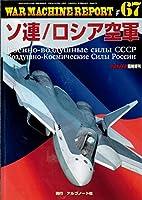 ソ連/ロシア空軍 (WAR MACHINE REPORT No.67)