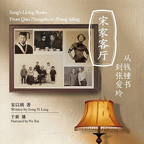 宋家客厅:从钱锺书到张爱玲 - 宋家客廳:從錢鍾書到張愛玲 [Song's Living Room: From Qian Zhongshu to Zhang Ailing] audiobook cover art