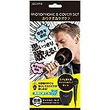 ALLONE(アローン) マイク&カバーセット 防音 飛沫防止 カラオケ 簡単装着 お手入れ可能 清潔 PS4 Switch USB 有線式 日本メーカー ブラック