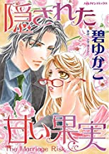 隠された甘い果実 (ハーレクインコミックス)