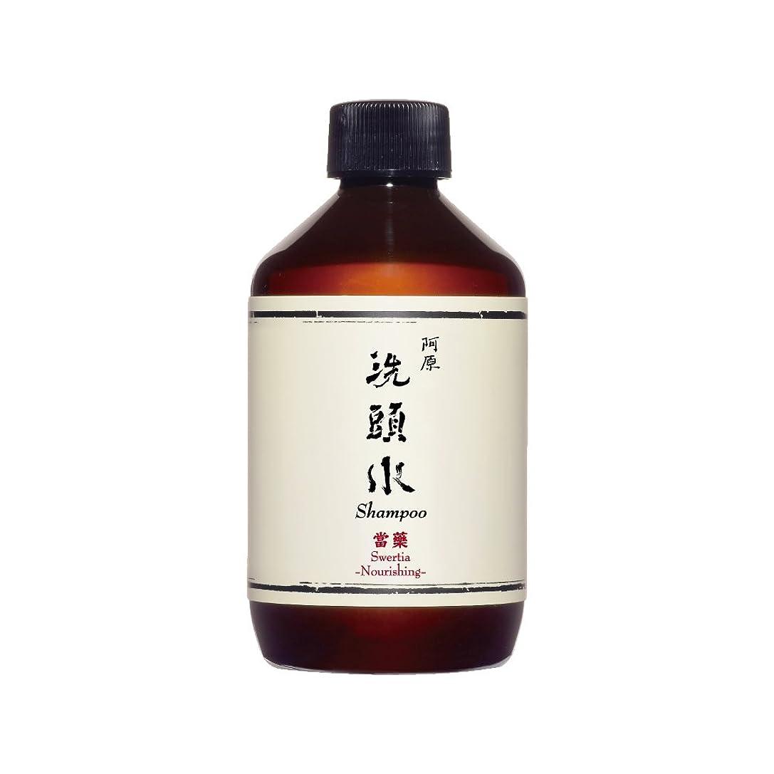 彫刻動かない近似YUAN(ユアン) 當藥(センブリ)スカルプシャンプー 50ml