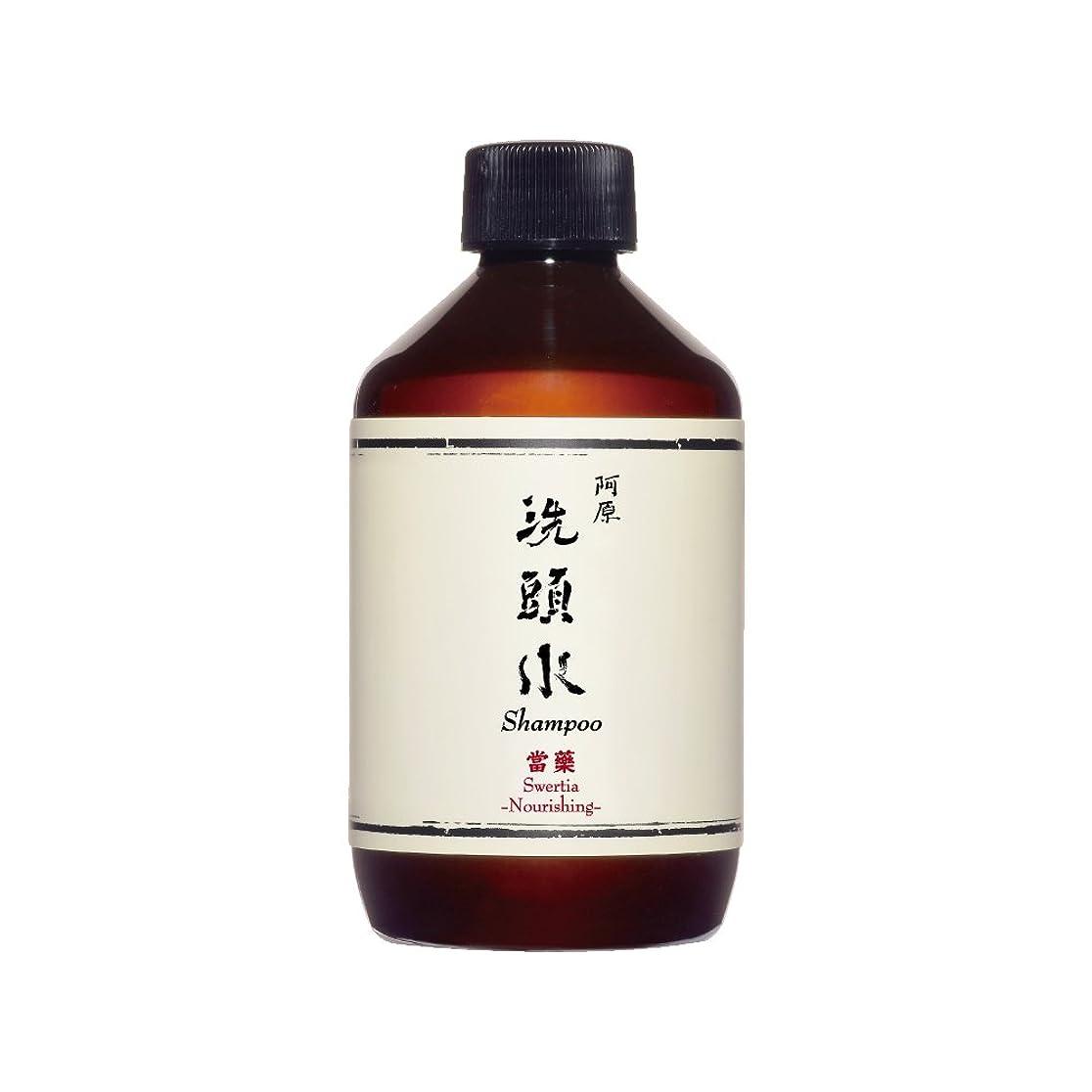 行きゅうり胴体YUAN(ユアン) 當藥(センブリ)スカルプシャンプー 50ml