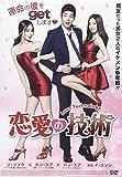 恋愛の技術 [DVD] image