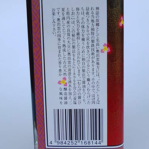 むらげの醤300ml×3本セット(天然醸造こいくち)【奥出雲町・森田醤油店】