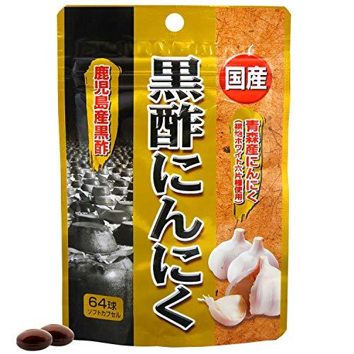 ユウキ製薬『スタンドパック 国産黒酢にんにく(64球)』