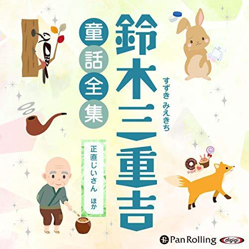 『鈴木三重吉童話全集――正直じいさんほか』のカバーアート