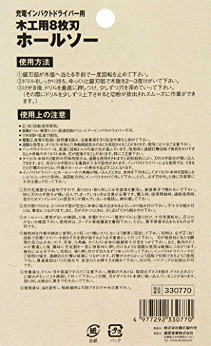 SK11『インパクト用木工用ホールソー8枚刃』