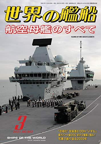 世界の艦船 2021年 3月号