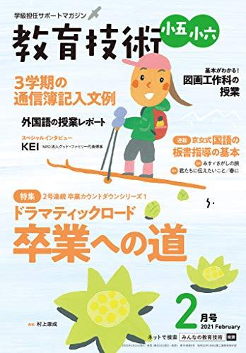 教育技術 小五・小六 2021年 2月号 [雑誌] 教育技術シリーズ
