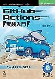 GitHub Actions 実践入門 (技術の泉シリーズ(NextPublishing))