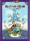海にきらめく鏡の城 (チャーリー・ボーンの冒険 4)