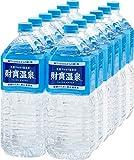 財宝 天然アルカリ温泉水