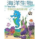海洋生物 Sea Life 子供のための塗り絵: サメ、デルフィーヌ、タコ、魚