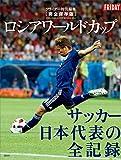 完全保存版 ロシアワールドカップ サッカー日本代表の全記録