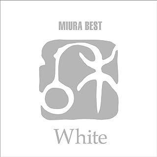 三浦和人ベスト「White」