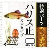 Marufuji(マルフジ) M-125 ハリス止カンタイプ 小
