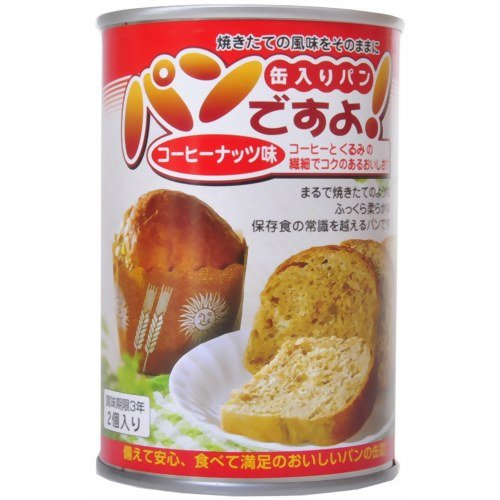 非常食 5年保存 パン缶詰 パンですよ! コーヒーナッツ味 備蓄 保存食