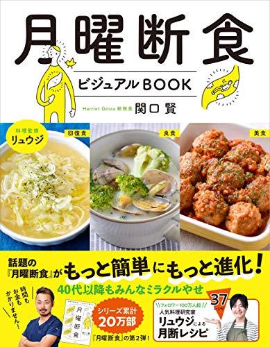 文藝春秋『月曜断食ビジュアルBOOK』