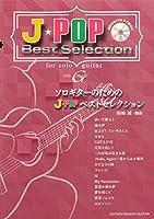 GG607 ソロギターのためのJ-POPベストセレクション/岡崎 誠・編曲(模範演奏CD・タブ譜付き)