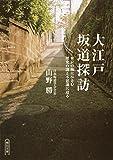 大江戸坂道探訪 東京の坂にひそむ歴史の謎と不思議に迫る (朝日文庫)