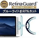 RetinaGuard Macbook ブルーライト90%カット 保護フィルム(Macbook Air13 2018,2019年モデル/Pro13 2020年モデル)