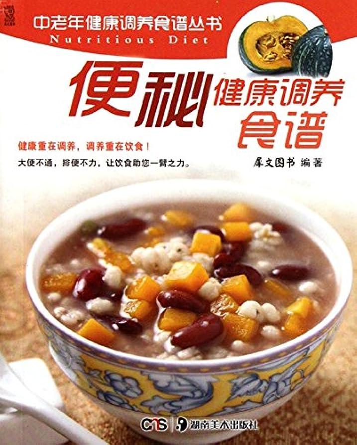ウール支給ベジタリアン便秘健康调养食谱 (Chinese Edition)