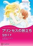 プリンセスの旅立ち (ハーレクインコミックス)